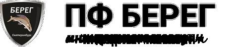 ПФ БЕРЕГ г. Москва